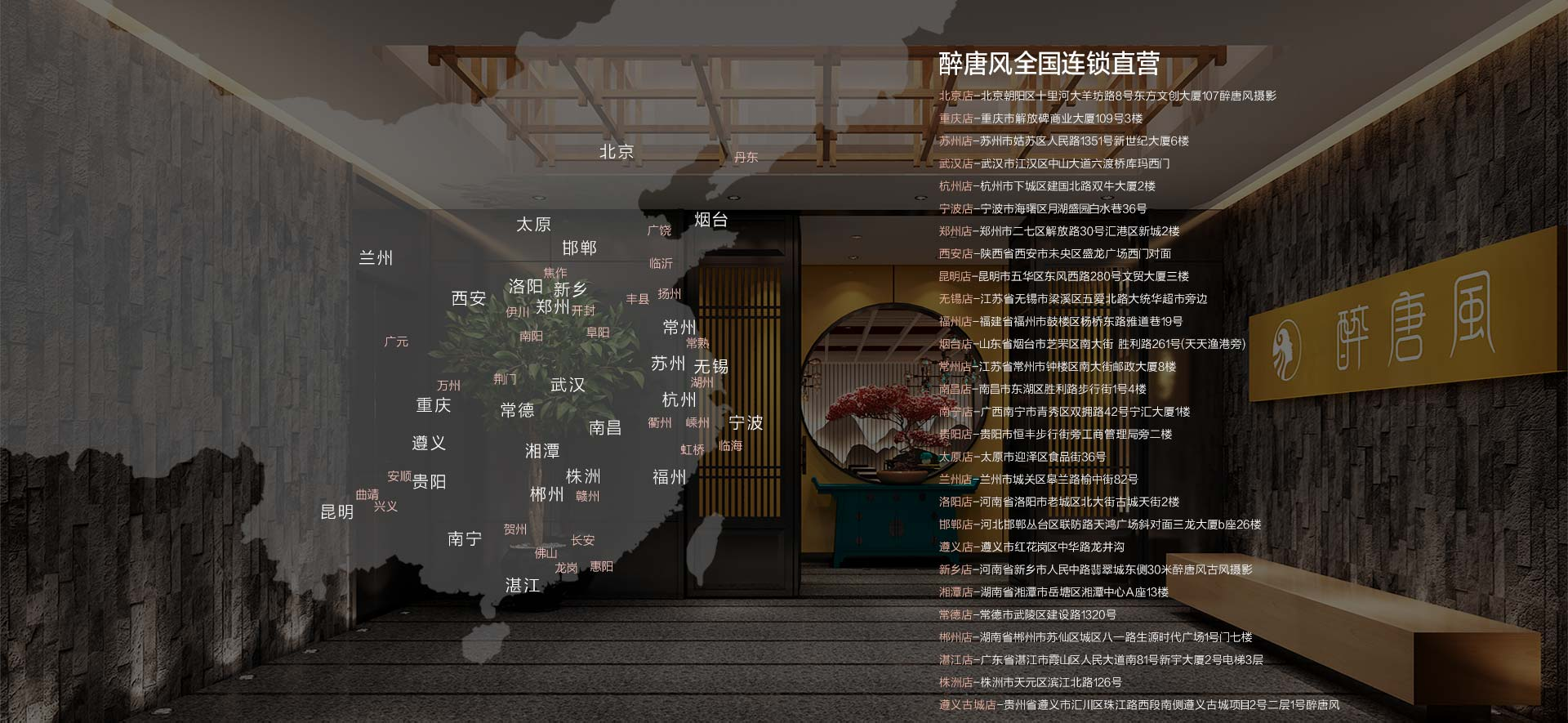 醉唐风全国连锁直营地图